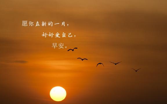 2019年励志早安心语