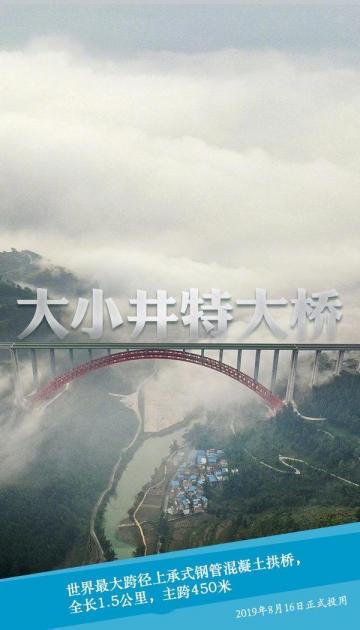 为你骄傲中国大桥