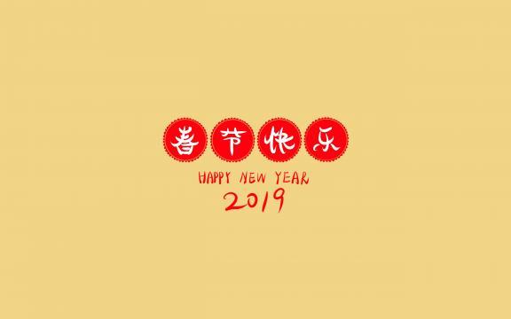 春节简约纯色背景插画