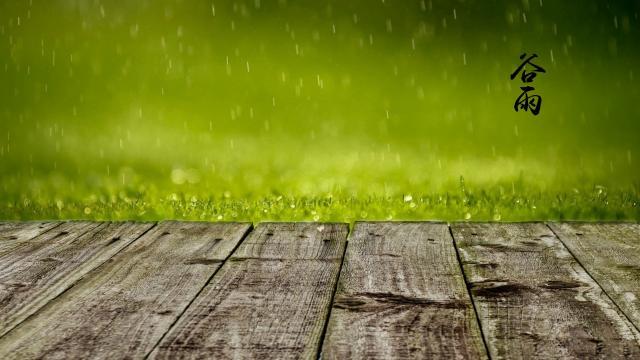 二十四传统节气谷雨