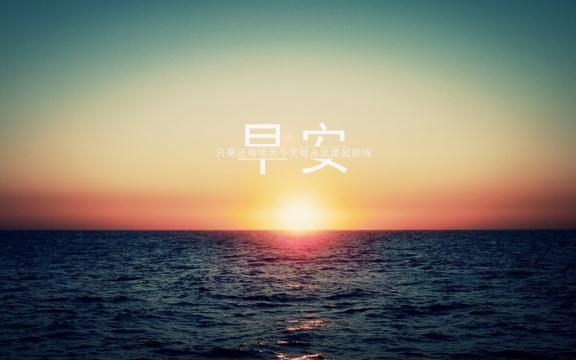 海边看日出的早安短句配图