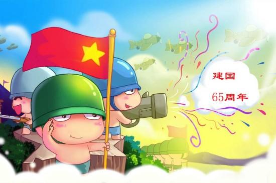 可爱卡通国庆节快乐