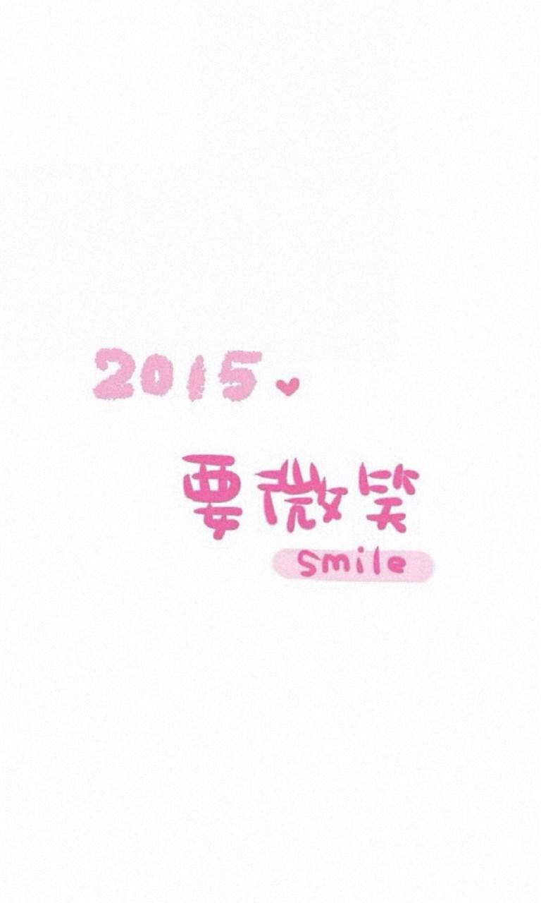 创意2015年励志文字