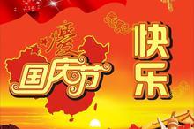 中国国庆节祝福图片
