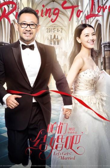 《咱们结婚吧》电影海报手机壁纸