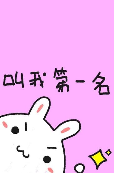 励志卡通兔子文字手机壁纸