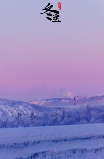 冬至节气北欧治愈系浪漫雪景