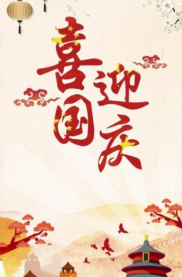 喜迎国庆建国69周年