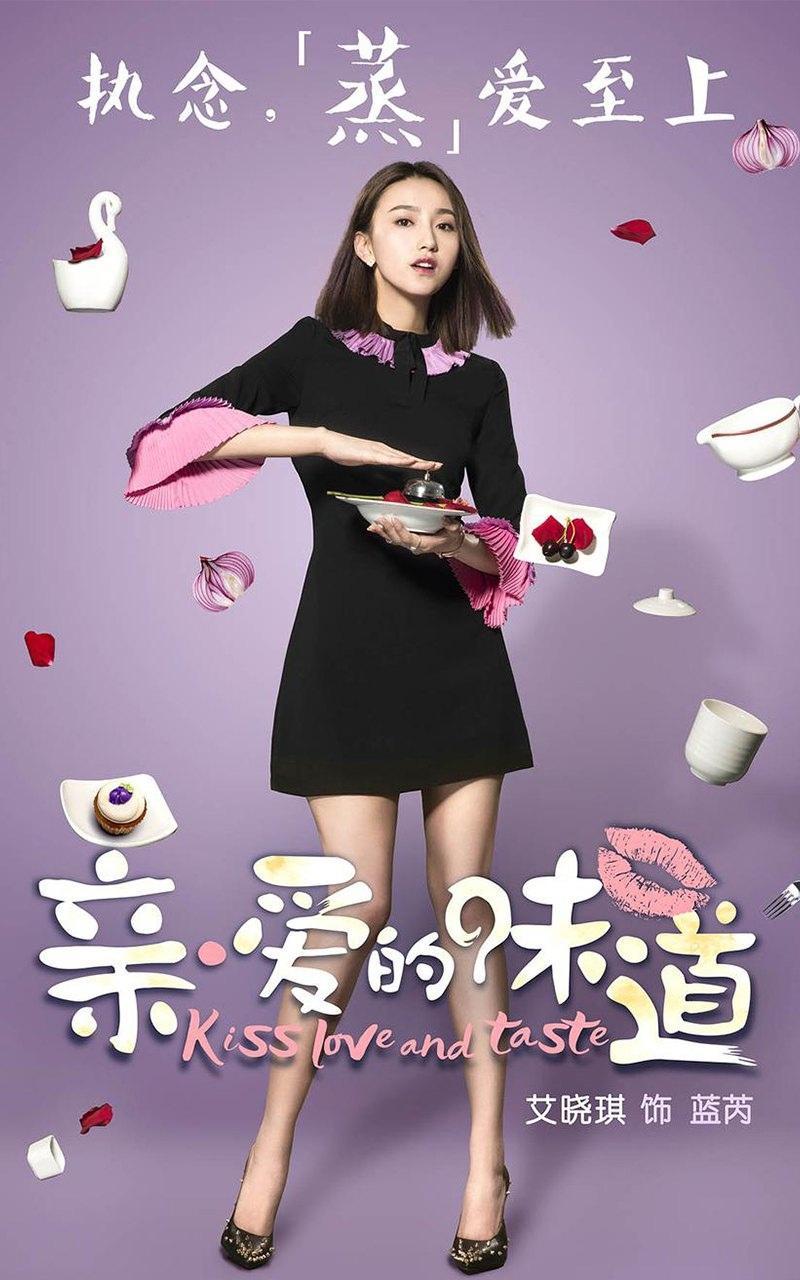 《亲爱的味道》人物海报