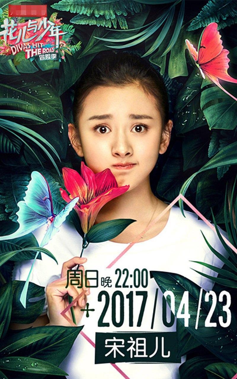 《花儿与少年第三季》最新人物海报
