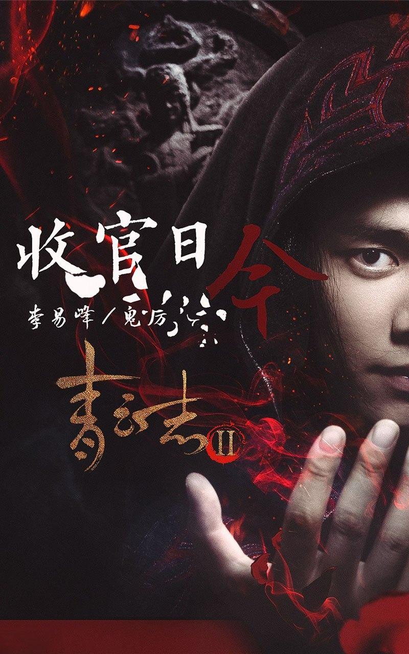 青云志2人物海报