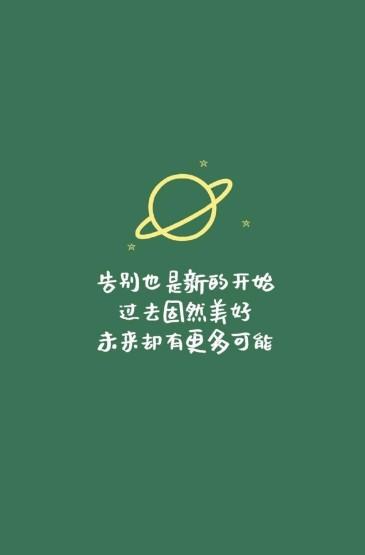 绿色养眼小清新浪漫告白语录