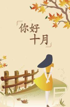 十月,许下美丽的心愿