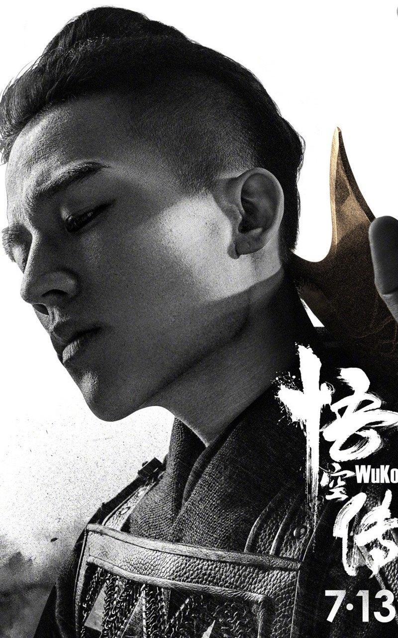 《悟空传》帅气黑白人物定妆海报