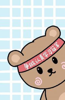 2020年可爱小熊的新年愿望