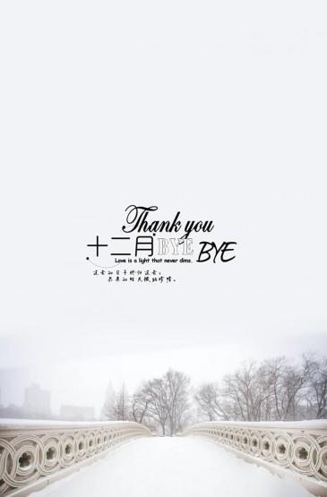 十二月最后一天再见