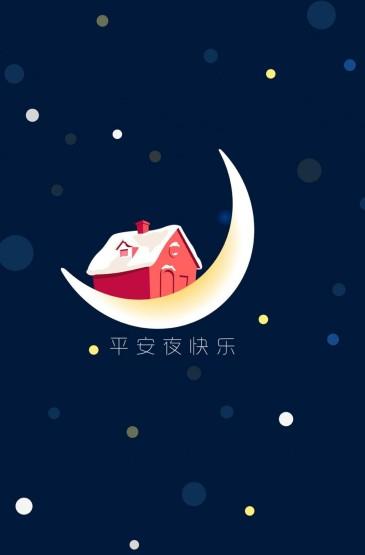 平安夜的创意插画