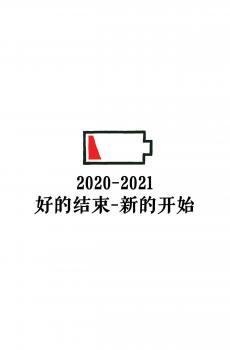 和2020说再见