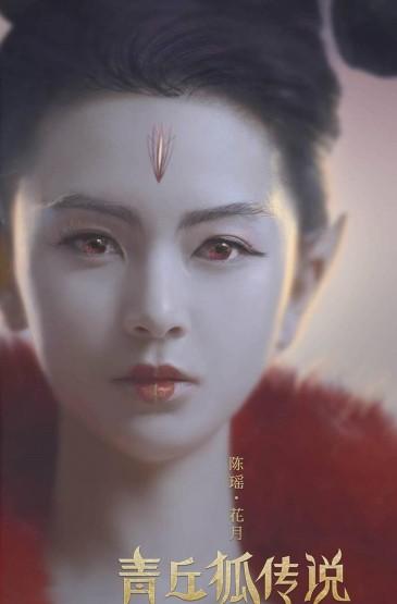 青丘狐传说电视剧海报
