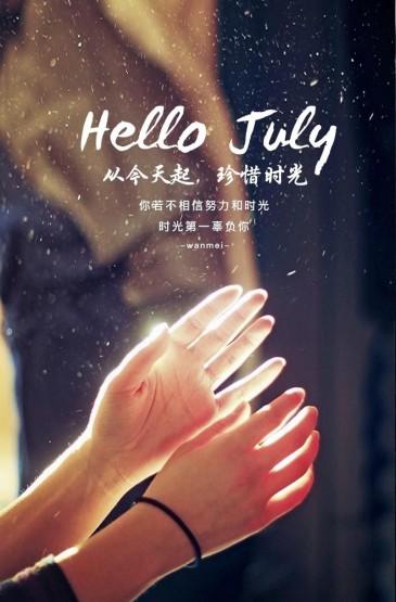 hello july你好七月