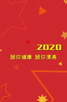 2020年期待的心愿是什么