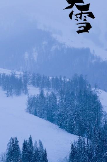 二十四节气大雪迷人雪景
